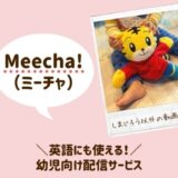 Meecha!(ミーチャ)の動画はしまじろう以外も豊富で英語教育にも良い