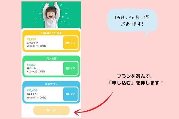 幼児英語アプリLingumiの定期購読