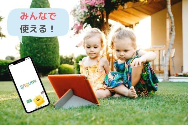 幼児英語アプリLingumiのメリットはみんなで使える