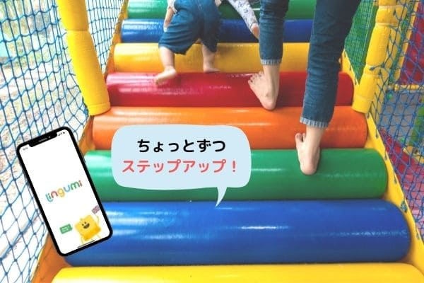 幼児英語アプリLingumiのメリットは達成感のある難易度とレベルアップ