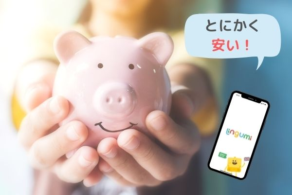 幼児英語アプリLingumiのメリットは価格