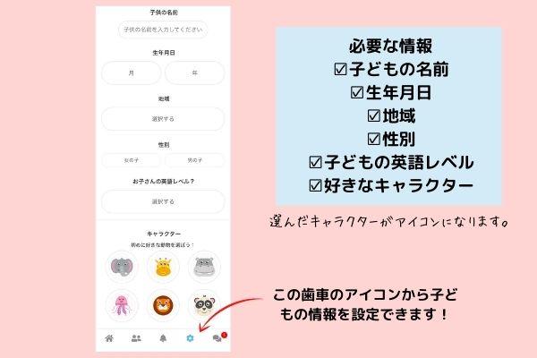 幼児英語アプリLingumiで子どもの情報を設定