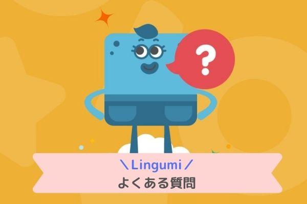 幼児英語アプリLingumiによくある質問