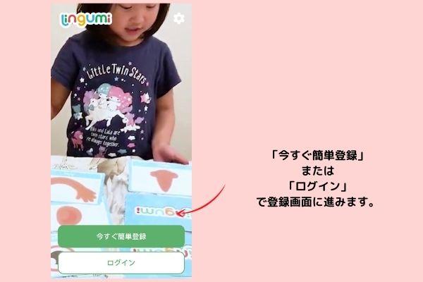 幼児英語アプリLingumiにログイン
