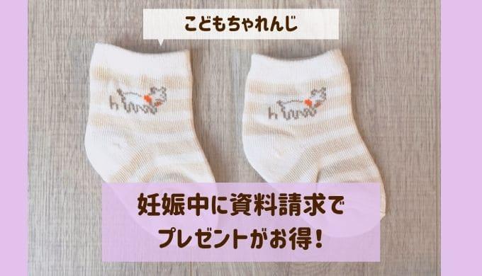 【こどもちゃれんじ】妊娠中に資料請求でプレゼントをもらうのがお得!