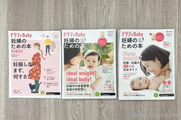 妊娠中無料プレゼント!ゼクシィBaby「マタニティ雑誌」