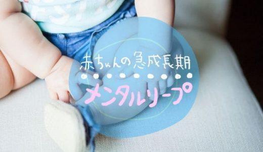 赤ちゃんの急成長期メンタルリープを知ってイライラ育児にバイバイ