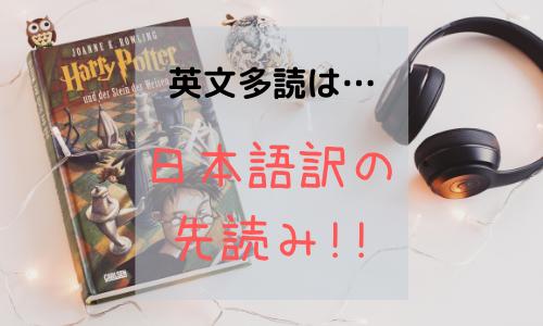 この勉強法だけでTOEIC800点|英文多読は日本語訳を先読みでOK