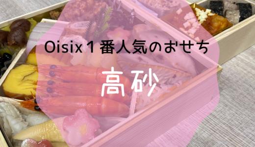 Oisix(オイシックス)1番人気のおせち「高砂」で賢く時短