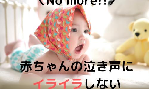 赤ちゃんの急成長期『メンタルリープ』を知ればもう泣き声にイライラしなくなる