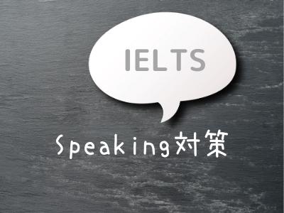 IELTSスピーキングのコツ|英語が話せなくても5.0を7.0に上げた対策