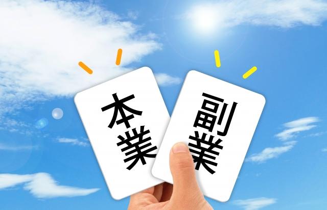 副業と本業のカード