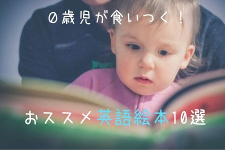 【あらすじ付き】0歳児向けの英語絵本10選