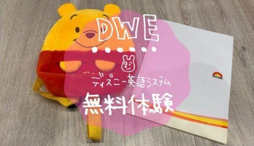 ディズニー英語システム(DWE)無料体験レポ|選べるプレゼントあり!