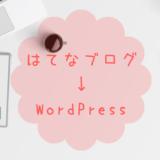 はてなブログ から WordPressにお引越し