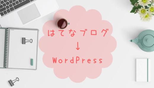 無料代行サービスではてなブログからWordPressにお引っ越し