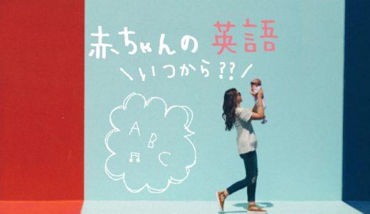 赤ちゃんの英語教育いつから始める?0歳英語の進め方・効果・注意点