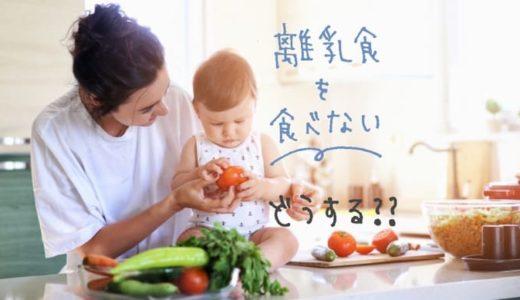 離乳食を食べないときの進め方|実践した対策とお役立ち商品はコレ!