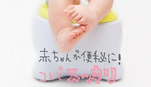 赤ちゃんの便秘解消!ミルク育児でも生後1日からできる超簡単な対策