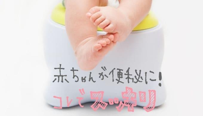 赤ちゃんの便秘解消!