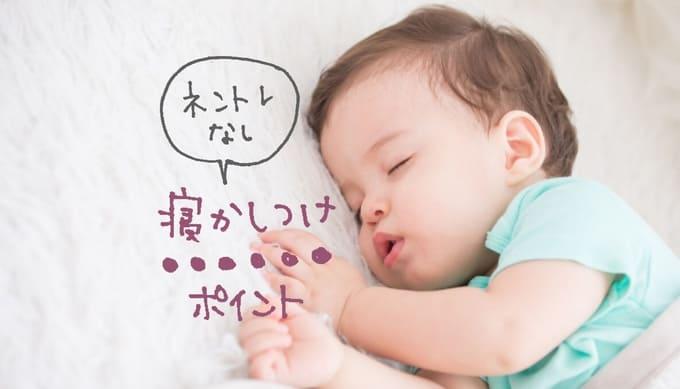 赤ちゃん 昼寝 寝かしつけ