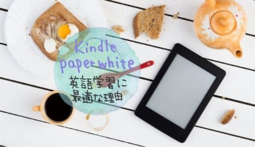 Kindle Paperwhiteが英語学習に最適!英文多読で楽しく英語力アップ