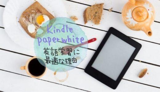 Kindle Paperwhiteが英語学習に最適!英文多読で楽しく英語力アップ