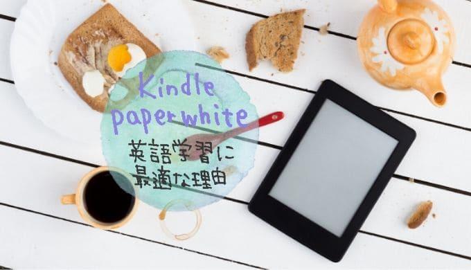 Kindle paperwhiteが英語学習に最適な理由