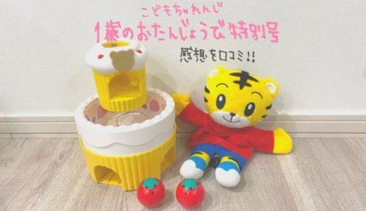 こどもちゃれんじ1歳のお誕生日特別号!豪華すぎる内容を感想口コミ