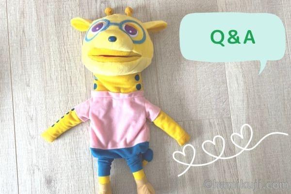 ワールドワイドキッズによくある質問Q&Aを口コミ
