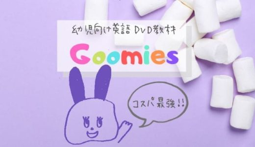 グーミーズ(Goomies)の動画で子どもの英語教育!コスパ最強DVD教材