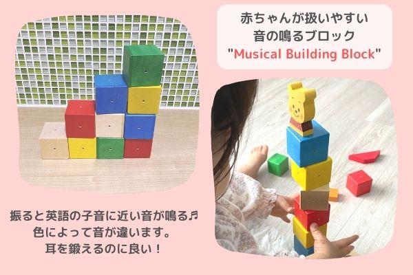 ワールドワイドキッズの口コミ Musical Building Block