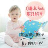 赤ちゃん英語絵本0歳の英語読み聞かせ