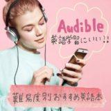 Audibleは英語学習におすすめ!