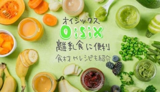 オイシックスは離乳食に便利!レシピつきの食材配達がママの強い味方