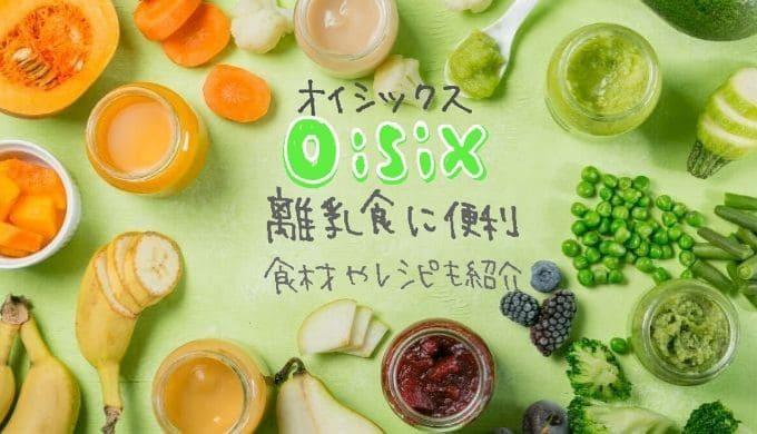 オイシックスは離乳食にも便利