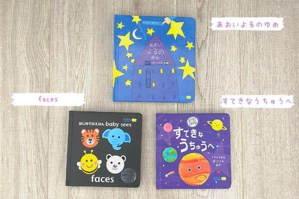 赤ちゃんのしかけ絵本3冊セット