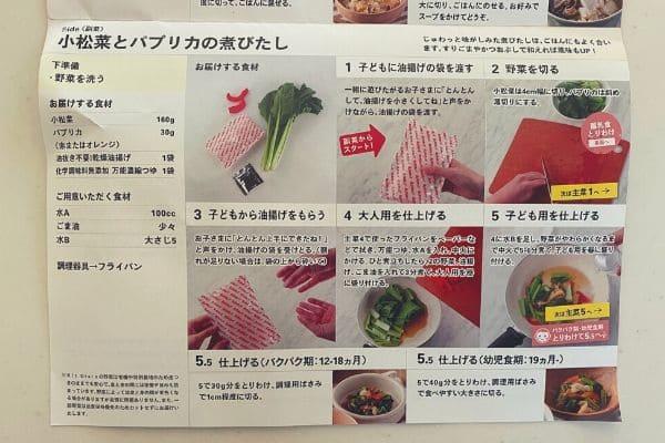 小松菜とパプリカの煮びたしレシピ