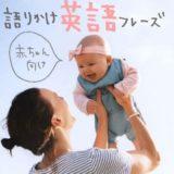 赤ちゃんの語りかけ英語フレーズ