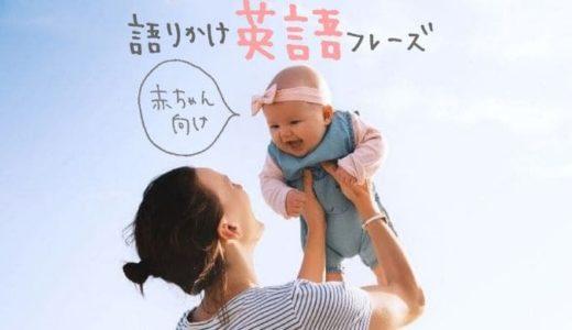 赤ちゃんにかける言葉を英語で言いたい!簡単な語りかけフレーズ40選【シーン別音声つき】