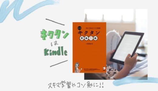 キクタンはKindleで効果アップ|音声無料でスキマ時間とコソ勉にも!