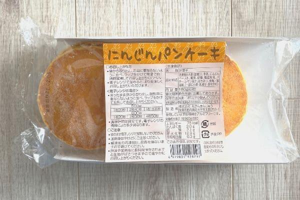 にんじんパンケーキ