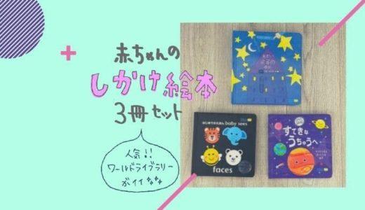 赤ちゃんのしかけ絵本3冊セットが人気!ワールドライブラリーがイイ!