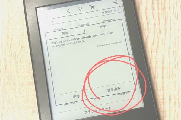 Kindleフラッシュカード習得済み