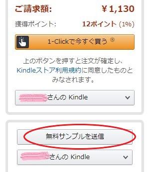 Kindle無料サンプル請求ボタン
