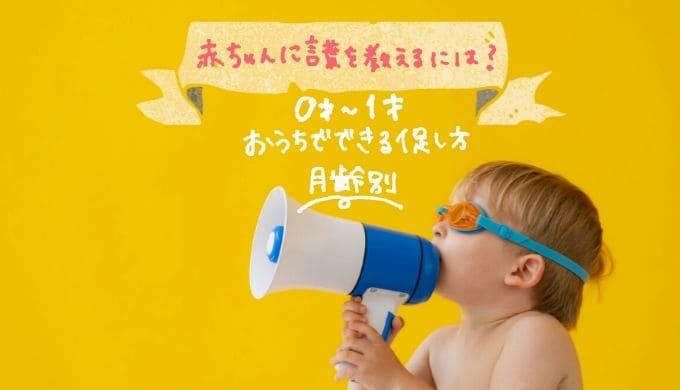 赤ちゃんに言葉を教えるには?