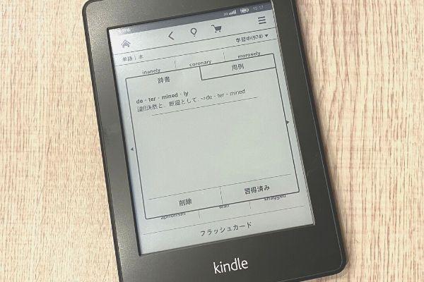 Kindleフラッシュカード