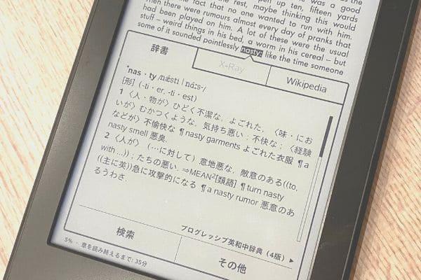 Kindle辞書機能(英日)