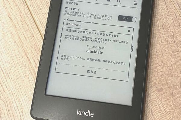 Kindle word Wise機能