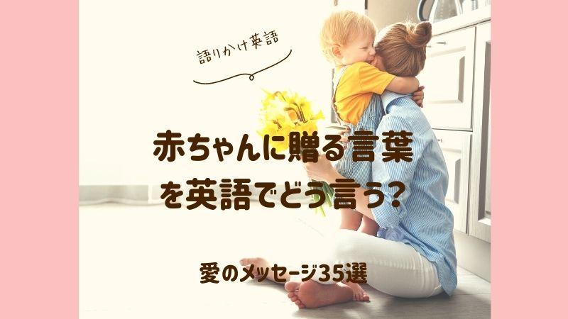 赤ちゃんに贈る言葉を英語でどう言う?愛を伝えるメッセージ35選